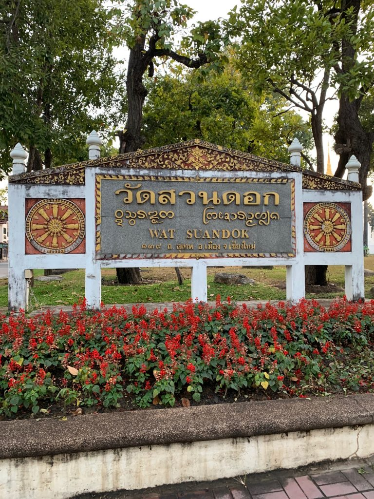 Main entrance to the Wat Suan Dok temple complex, Chiang Mai, Thailand ©2019, Cyndie Burkhardt