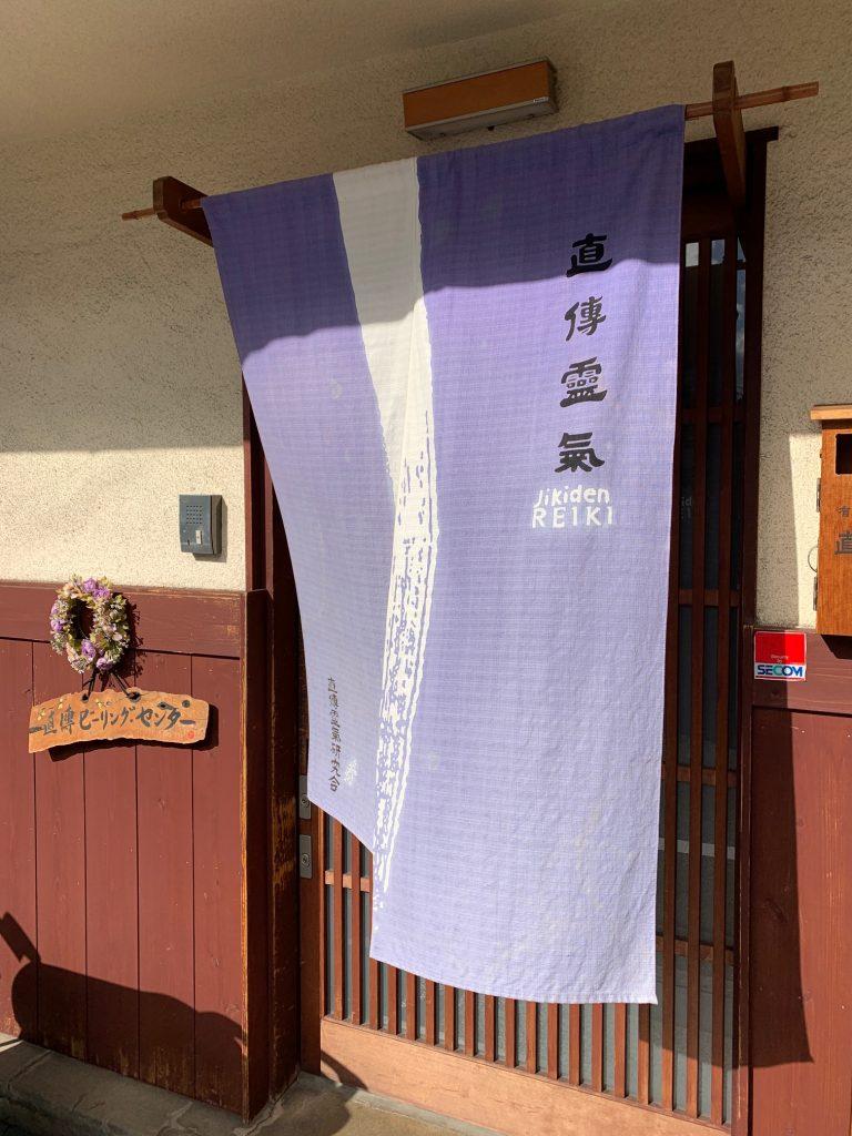 Jikiden Reiki Institute, Kyoto, Japan ©2020, Cyndie Burkhardt.
